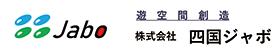 株式会社四国ジャボ